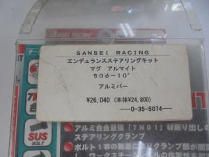 サンセイ・レーシングステアリングキット (2)